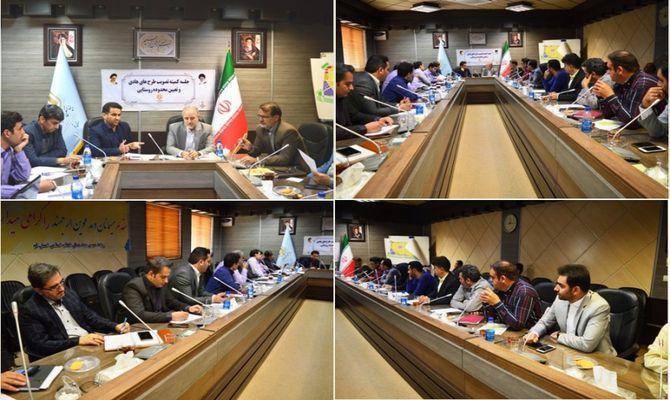 برگزاری کمیته تصویب و تعیین محدوده روستایی طرح  های هادی روستاهای استان