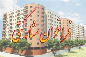 فراخوان مشاركت در ساخت مسكن در راستاي اقدام ملي / دعوت از سرمايه گذاران بخش مسكن