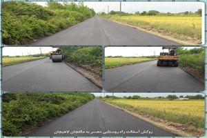 اتمام عملیات روکش آسفالت راه روستایی دهسر به مالفجان در بخش مرکزی لاهیجان
