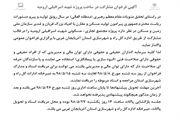 آگهی فرخوان مشارکت در ساخت پروژه شهید اسرافیلی ارومیه