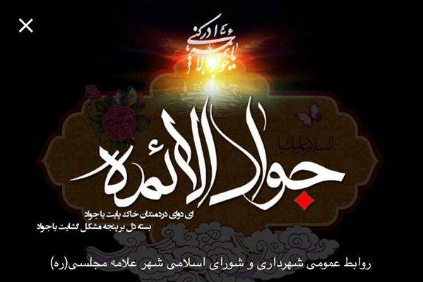 امام جواد(ع): بدان که از ديد خداوند پنهان نيستي پس بنگر که چگونه هستي! شهادت مظلومانه جوانترين شمع هدايت و نهمين بحر کرامت، تسليت و تعزيت.