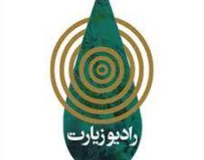 تعامل مطلوب شهرداری مشهد و رادیو زیارت