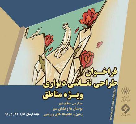 فراخوان طراحی نقاشی دیواری ویژه مناطق مشهد منتشر شد