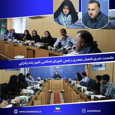 نشست خبری شعبان جعفری رییس شورای اسلامی شهر بندرانزلی برگزار شد