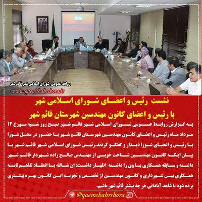 دیدار رئیس و اعضای شورای شهر با جامعه مهندسی شهرستان