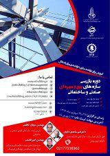 بازرسی سازه های پیچ و مهره ای صنعتی و ساختمانی