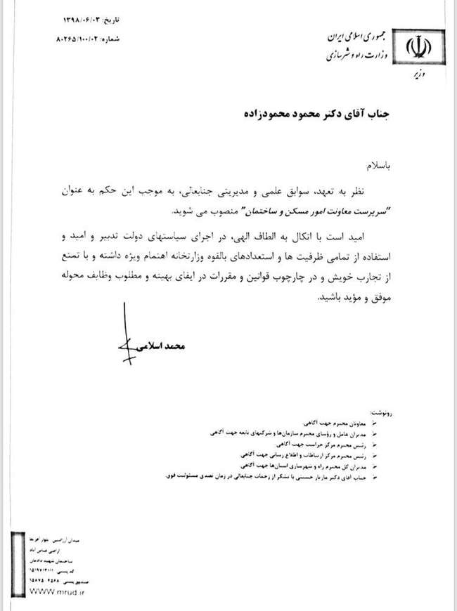 مازیار حسینی از معاونت وزارت راه برکنار شد+ نامه