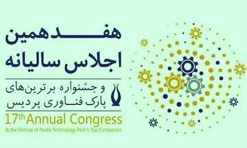 جشنواره برترینهای پارک فناوری پردیس با حضور معاون فناوری رییس جمهوری و وزیر راه و شهرسازی برگزار میشود