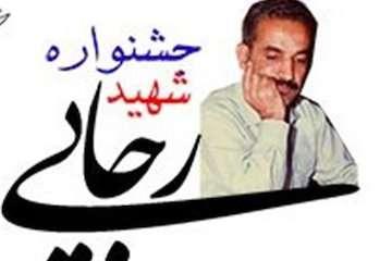 راه و شهرسازی استان مرکزی رتبه دوم جشنواره شهید رجایی را کسب کرد
