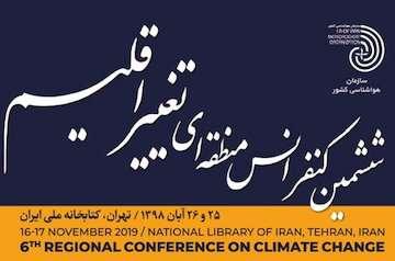 ششمین کنفرانس منطقهای تغییر اقلیم ۲۷ و ۲۸ آبان برگزار میشود/ ۱۰ آبان؛ آخرین مهلت ارسال اصل مقالات