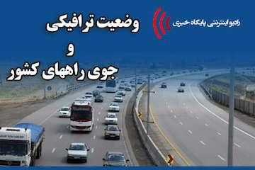 گزارش رادیو اینترنتی پایگاه خبری وزارت راه و شهرسازی از آخرین وضعیت ترافیکی جادههای کشور تا ساعت ۹ بیستم شهریورماه/ تردد روان در محورهای شمالی/ ترافیک نیمه سنگین در آزادراه تهران-کرج-قزوین و محور کرج-تهران