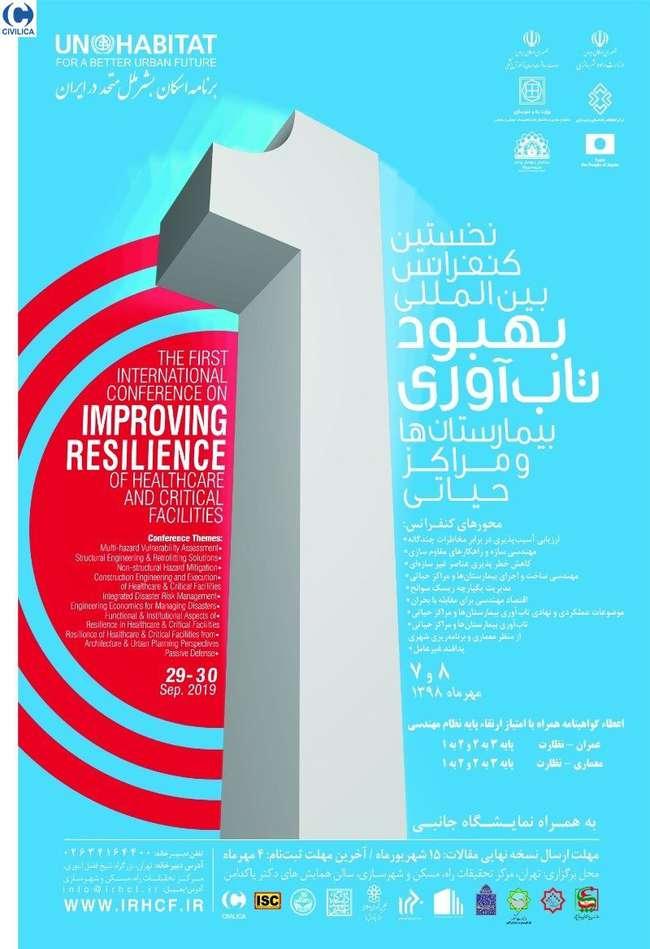کنفرانس بین المللی بهبود تاب آوری بیمارستان ها و مراکز حیاتی