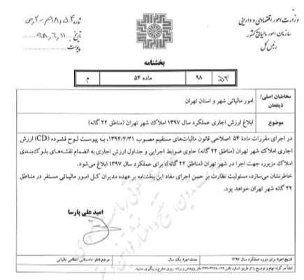 از سوی سازمان امور مالیاتی ابلاغ شد؛ تعیین ارزش املاک اجاری در شهر تهران+سند