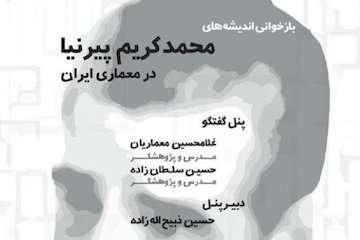 بازخوانی اندیشههای محمدکریم پیرنیا در معماری ایران
