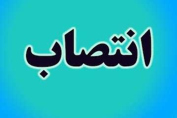 انتصاب در اداره کل راه وشهرسازی استان اصفهان