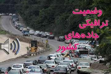 گزارش رادیو اینترنتی پایگاه خبری وزارت راه و شهرسازی از آخرین وضعیت ترافیکی جادههای کشور تا ساعت ۱۷بیست و هفتم شهریور/ ترافیک سنگین در مسیر جنوب به شمال چالوس و هراز و تردد کند در آزادراه تهران - کرج - قزوین
