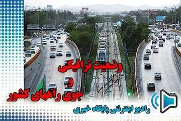 گزارش رادیو اینترنتی پایگاه خبری وزارت راه و شهرسازی از آخرین وضعیت ترافیکی جادههای کشور تا ساعت ۹ بیست و هشتم شهریور/ ترافیک نیمه سنگین در محور هراز / ترافیک نیمه سنگین در آزادراه کرج-تهران