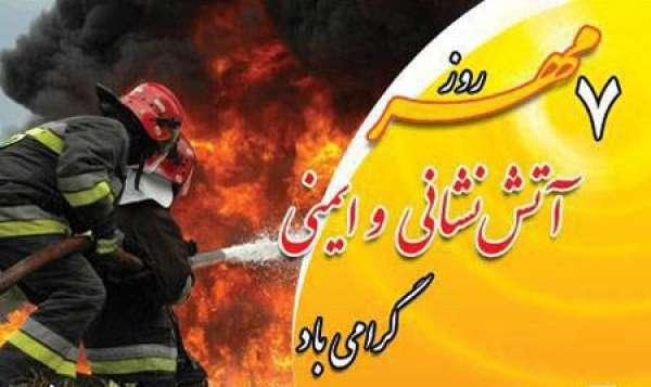 پیام تبریك شهردار بناب به مناسبت روز ملی آتش نشانی و ایمنی