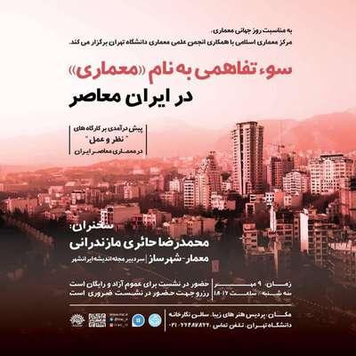 به مناسبت روز جهانی معماری؛ برگزاری نشستی با عنوان سوتفاهمی به نام معماری در ایران معاصر