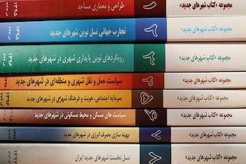 مجموعه هشت جلدی کتاب شهرهای جدید منتشر شد