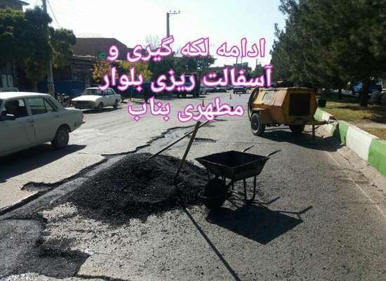 رئیس اداره فنی و عمرانی شهرداری؛ ادامه  عملیات لکه گیری و آسفات ریزی خیابان مطهری
