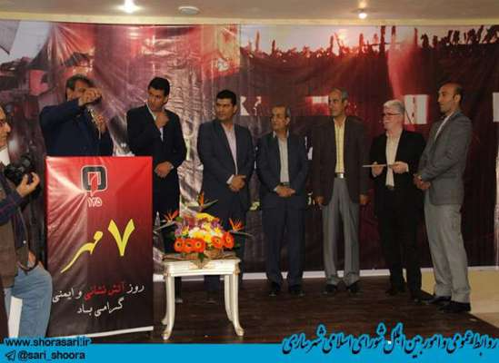 آیین تجلیل از کارکنان سازمان آتش نشانی شهرداری ساری با حضور تعدادی از  اعضای شورای اسلامی شهر ساری