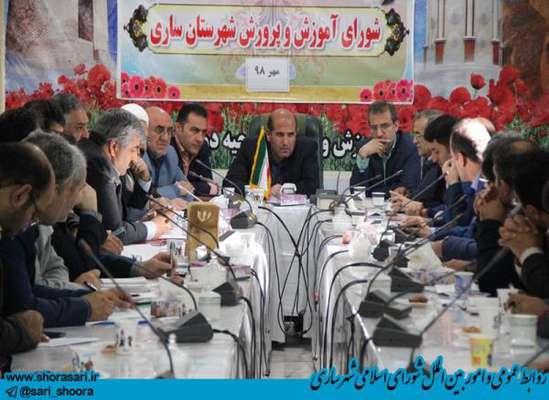 جلسه شورای آموزشی آموزش و پرورش شهرستان ساری مهرماه 98 با حضور اعضای شورای اسلامی شهر ساری