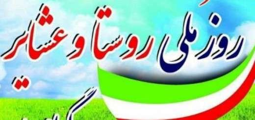 ۱۵ مهرماه روز ملی روستا و عشایر گرامی باد.