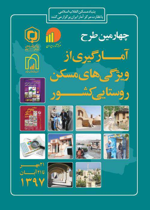 چهارمین طرح آمار گیری از ویژگی های روستایی کشور