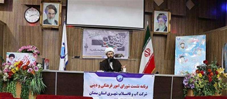 برگزاری ششمین جلسه اخلاق  اداری و سبك زندگی در شركت آبفا شهری استان سمنان