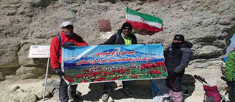 صعود گروه کوهنوردی شرکت آب و...