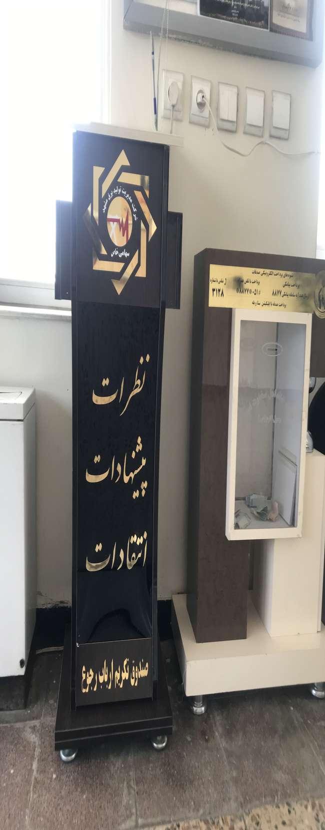 سامانه تکریم ارباب رجوع در نیروگاه مشهد راه اندازی شد