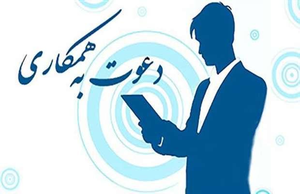 اطلاعیه دعوت به همکاری یک نفر حسابدار برای انجام امور دفتر نمایندگی شهرستان سیرجان
