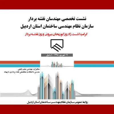 نشست تخصصي مهندسان نقشه بردار  سازمان نظام مهندسي ساختمان استان اردبيل