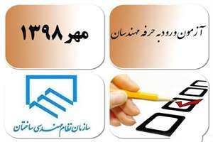 آزمون ورود به حرفه مهندسان 18 و 19 مهر همزمان با سراسر کشور در خراسان شمالی برگزار می شود