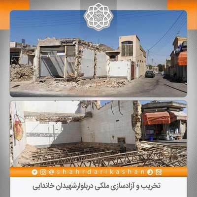 تخریب و آزادسازی ملکی در بلوار شهیدان خاندایی