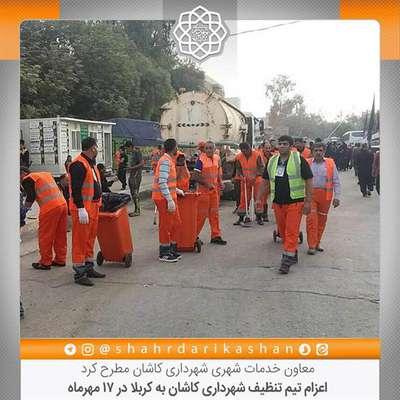 اعزام تیم تنظیف شهرداری کاشان به کربلا در 17 مهرماه