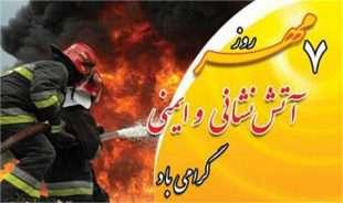 ۷ مهر ماه روز ملی آتش نشانی و ایمنی گرامی باد