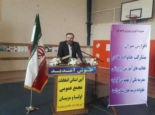 رئیس کمیسیون فرهنگی شورای شهر شیراز: انجمنهای اولیا و مربیان باید در مدیریت آموزش و پرورش دخیل شوند