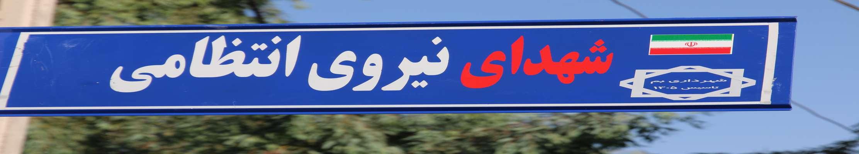 رونمایی از خیابان شهدای نیروی انتظامی