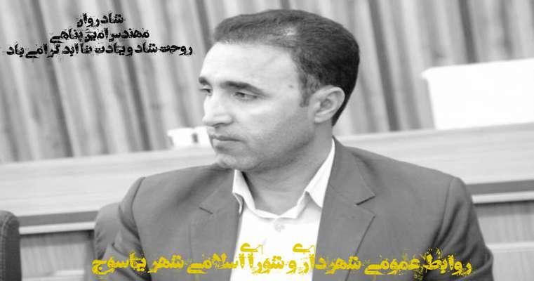پیام تسلیت شهردار یاسوج در پی درگذشت مهندس امین پناهی