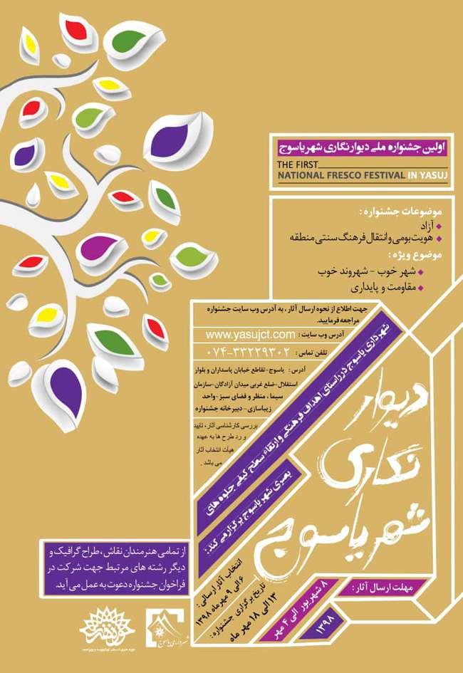تمدید  مهلت ارسال آثار جشنواره ملی دیوارنگاری شهر یاسوج تا نهم مهرماه