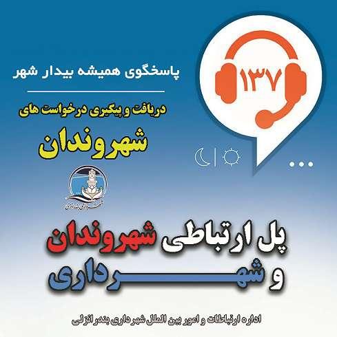 سامانه جامع ارتباط مردمی شهرداری ها 137