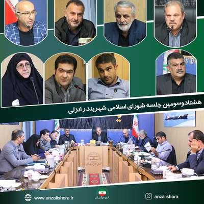 هشتادو سومین جلسه عادی و علنی شورای اسلامی شهر بندرانزلی برگزار شد