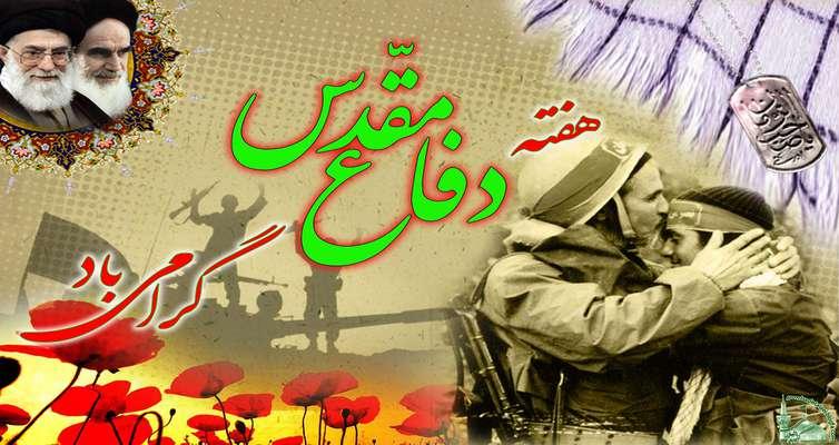 پیام تبریک شهردار و شورای اسلامی شهر به مناسبت هفته دفاع مقدس