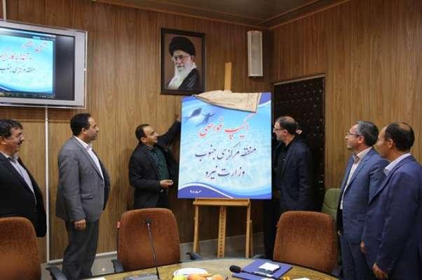 رونمایی از مرکز عملیاتی اکیپ غواصی منطقه مرکزی جنوب وزارت نیرو