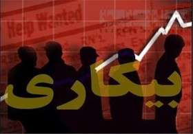 جزئیات بیکاری در ایران/ افزایش ۸۴۴ هزار نفری شاغلان