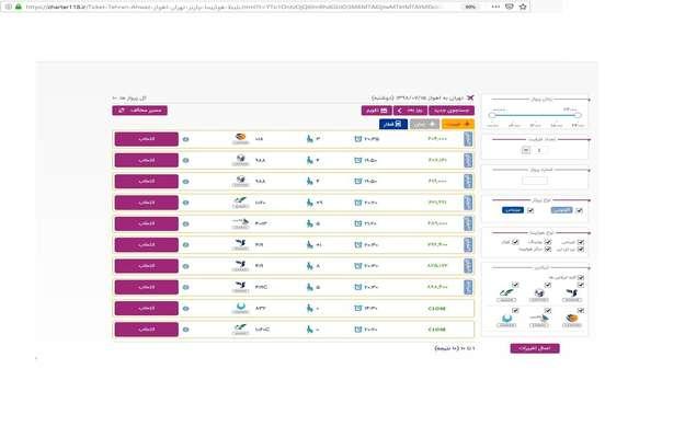 گرانفروشی پروازهای داخلی در برخی سایتها