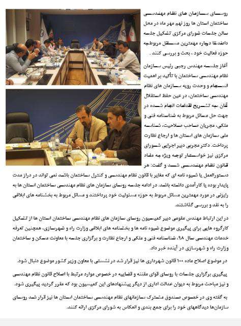 جلسه روسای سازمان های نظام مهندسی ساختمان استان ها در محل سالن جلسات شورای مرکزی- ۹۸/۰۷/۰۹