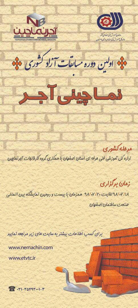 اولین دوره مسابقات آزاد کشوری نماچینی آجر همزمان با نمایشگاه صنعت ساختمان اصفهان